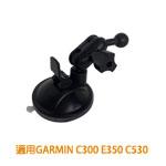 其它 行車記錄器 吸盤支架 適用GARMIN C300 E350 C530
