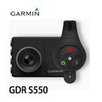 GARMIN GDR S550 無線遙控行車記錄器 010-01750-40(限量售完為止)